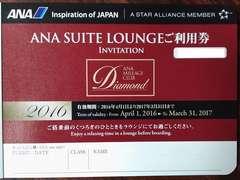 【ご旅行出張に 】ANAsuiteラウンジ利用券 (2017.03.31まで有効)