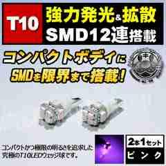 LED T16 全方向照射型 SMD 12連 ピンク バックランプ等に エムトラ