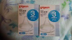 PIGEONピジョン★母乳実感 乳首(Mサイズスリーカット)2個入×2箱セット★新品