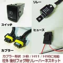 ニッサン用LEDスイッチ付!H8/H11/H16後付フォグランプ用ハーネス