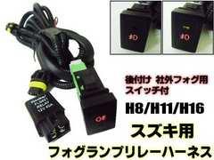 H8/H11/H16後付フォグランプリレーハーネス/スズキ用スイッチ付