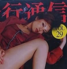 月刊 隆行通信 29 月島りん DVD