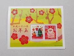 【未使用】年賀切手 平成28年用 小型シート 1枚