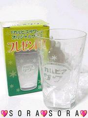 カルピスサワーオリジナルガラスコップ.グラス.タンブラー