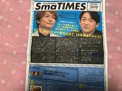 ★SmaTIMES #699 香取慎吾/山本耕史★