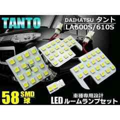 送料無料!タント/LA600S-610S/白色ホワイトSMD-LEDルームランプ