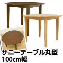 サニー ダイニング テーブル(円形)