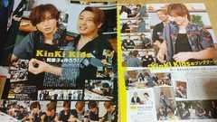 KinKi Kids「9/11.9/4発売TVガイド&ザテレビジョン」切り抜き