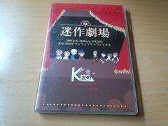 Kra DVD「迷作劇場 2004.8.25 Shibuya O-EAST Kra/36481?」●