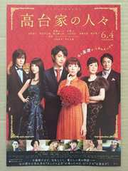 映画『高台家の人々』チラシ10枚◆綾瀬はるか 斎藤工 水原希子