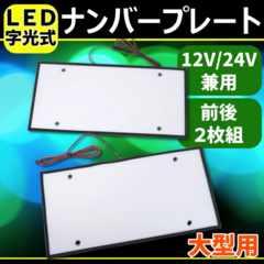大型用 LED 字光式 ナンバー プレート 前後2枚