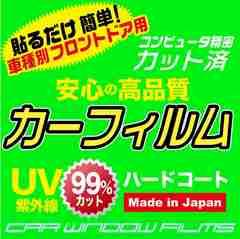 ホンダ オデッセイ RB3・4 フロント用カット済カーフィルム