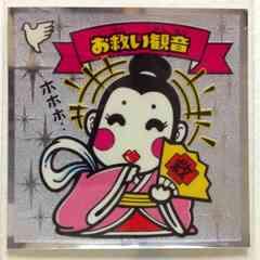☆ビックリマン伝説1 2-天  お救い観音