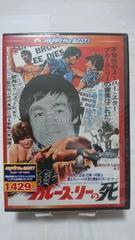 未開封DVD!! 実録/ブルース・リーの死