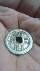 和銅開珎銀銭 銀鋳保証 比重10以上