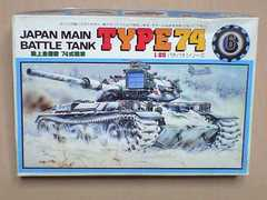 1/88 河合商会 陸上自衛隊 74式戦車 ゼンマイ付き