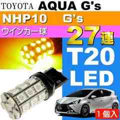 アクア G's ウインカー T20シングル球 27連LED アンバー1個 as54