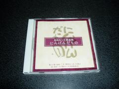 講演CD「相田みつを講演集~にんげんだもの/第10巻(別巻)」即決