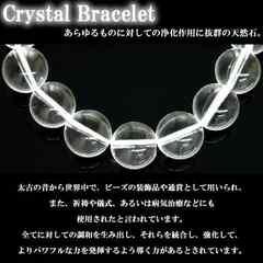 ペアで♪天然石5A水晶☆12�_/16石