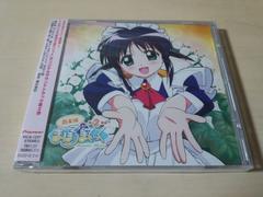 CD「まほろまてぃっく 音楽編2」川澄綾子 新品未開封●