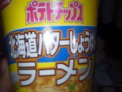 北海道バターしょうゆラーメン