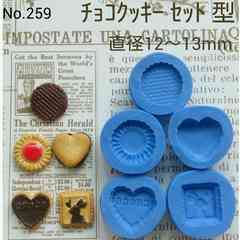 スイーツデコ型◆チョコクッキーセット◆ブルーミックス・レジン・粘土