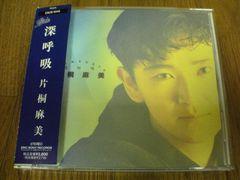 片桐麻美CD 深呼吸 廃盤