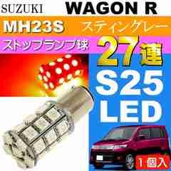ワゴンR テールランプ S25/G18ダブル 27連LED レッド1個 as144