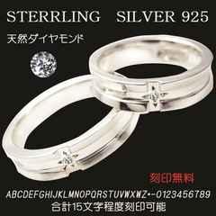 人気新作天然ダイヤ付セット価格刻印無料