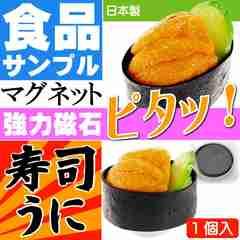 うに お寿司 おもしろマグネット 食品サンプル風 ms054