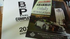 ブラックパール2015カタログ オートサロン