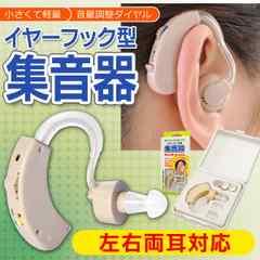 ☆イヤーフック集音器 小型 耳かけ式 集音機 ボリュームダイヤル