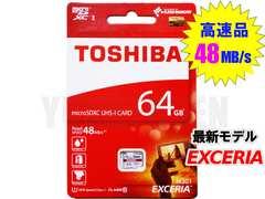 即決 高速48MB/s 東芝 64GB microSDXC マイクロSDXC Class10 クラス10
