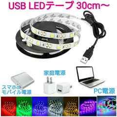 USB LEDテープ 30cm〜   オーダー可能! 1本
