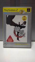 龍が如く PlayStation 2 the Best(「龍が如く2」予告編DVD同梱)
