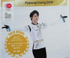 ◆◆祝◆◆金メダル■羽生結弦フィギュアスケート★フレーム切手