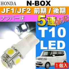 N-BOX ナンバー灯 T10 LEDバルブ 5連砲弾型 ホワイト1個 as02