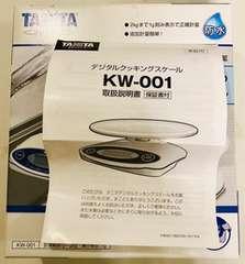TANITAまるごと洗えるデジタル防水スケール空箱解説書のみ