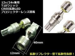 12V24V兼用/T10/30w級CREE製LED/ホワイト2個/ポジションランプ