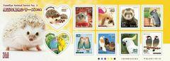 身近な動物シリーズ第3集 82円切手  ハリネズミ フェレット