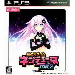 PS3》超次元ゲイム ネプテューヌ mk2 [171000873]
