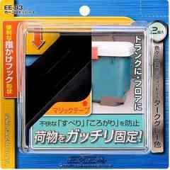 カーゴストッパーL 2個入 EE-83 マジックテープ