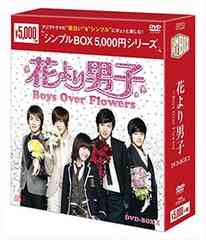 花より男子~Boys Over Flowers DVD-BOX2