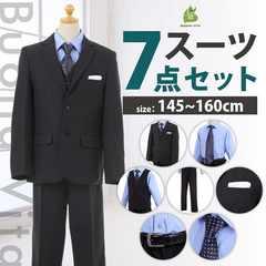 新品 スーツ 7点セット 男の子 結婚式 入学式 150