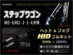 ステップワゴンRK5,6/RG系/RF系ヘッド&フォグHIDセット/1年保証