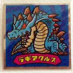☆ビッ狩りマン No.03  ラギアクルス