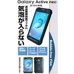 GALAXY SC-01H 気泡ゼロ カメラ保護 液晶保護フィルム