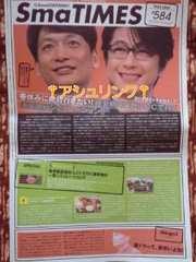 SmaTimes スマタイムス#584 及川光博 香取慎吾