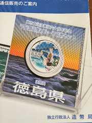 地方自治徳島県千円 A   未開封品