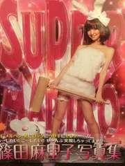 激安!超レア!☆元AKB48/篠田麻里子☆SUPER MARIKO写真集☆超美品